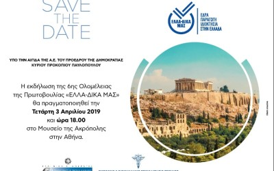 """Τετάρτη 3 Απριλίου η εκδήλωση της 6ης ολομέλειας της πρωτοβουλίας """"ΕΛΛΑ ΔΙΚΑ ΜΑΣ"""""""