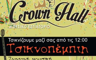 Το Crown Hall στο Ν. Ηράκλειο γιορτάζει τη Τσικνοπέμπτη!