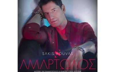 Ο κορυφαίος Έλληνας σταρ Σάκης Ρουβάς στο απόλυτο χορευτικό hit της χρονιάς.
