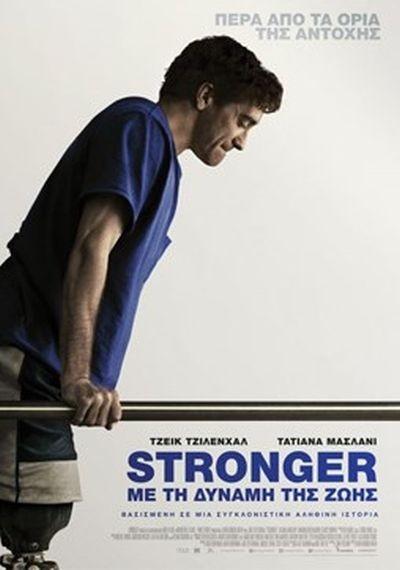 Stronger: Με τη δύναμη της ζωής