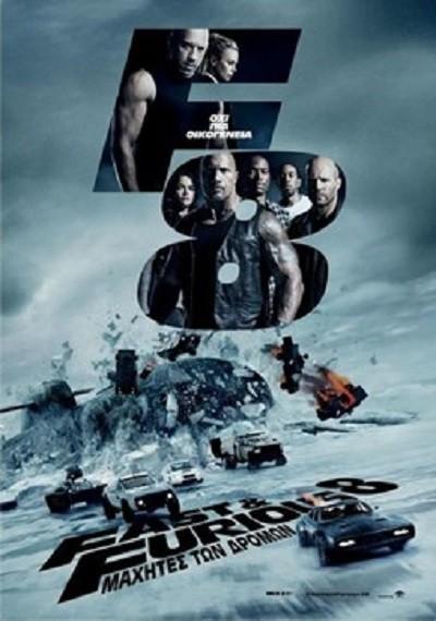 Fast & Furious 8: Οι μαχητές των δρόμων!