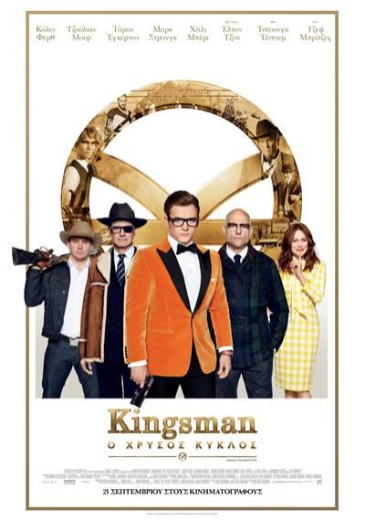 Kingsman: Ο Χρυσός Κύκλος