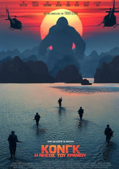Κονγκ: Η Νήσος του Κρανίου