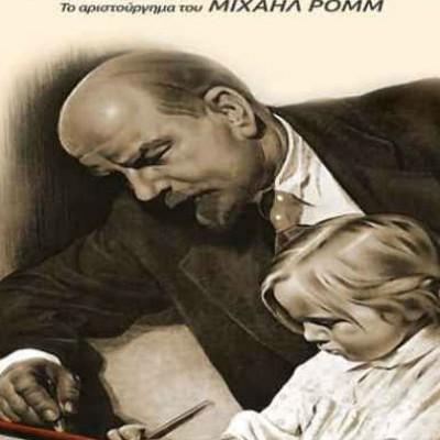 Ο Λένιν το 1918