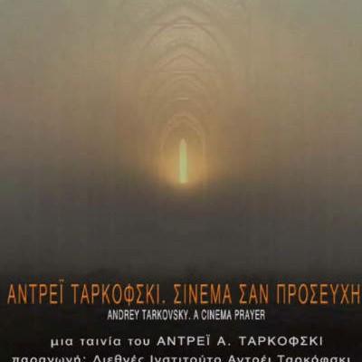 Αντρέι Ταρκόφσκι: Σινεμά σαν Προσευχή