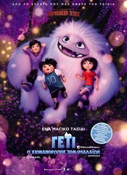 Γέτι: Ο χιονάνθρωπος των Ιμαλαΐων (Μεταγλ.)