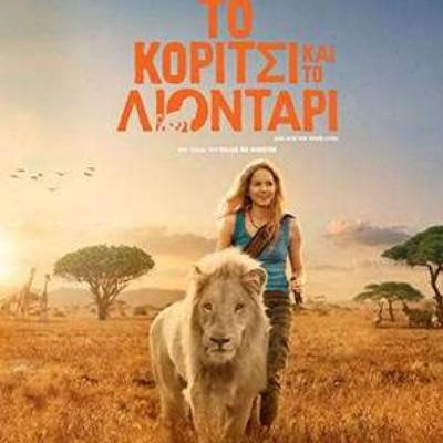 Το κορίτσι με το λιοντάρι (Μεταγλ.)