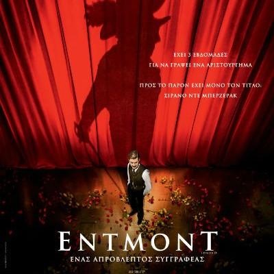 Εντμόντ: Ένας Απρόβλεπτος Συγγραφέας