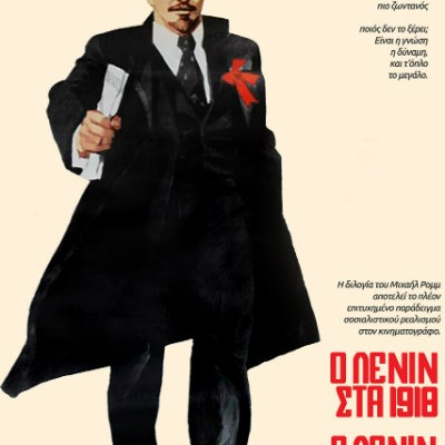 Ο Λένιν τον Οκτώβρη
