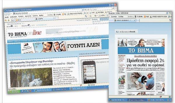 Ηλεκτρονικό το ημερήσιο «Βήμα»-Διακόπτεται η έντυπη έκδοση