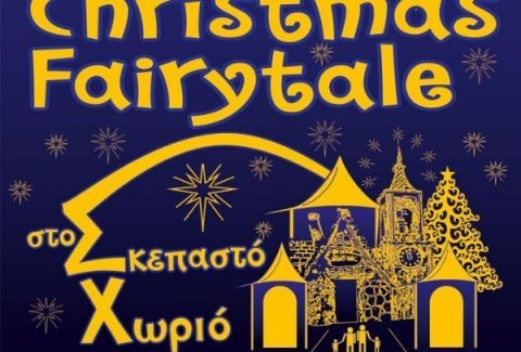Christmas Fairytale στο Badminton!