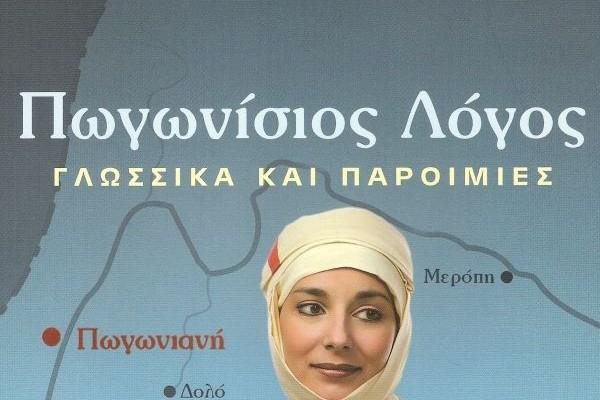Τη γλώσσα... του έδωσαν ελληνική