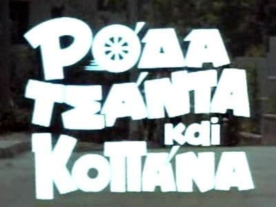 Videos: Η αυθεντική Ρόδα, Τσάντα και Κοπάνα της δεκαετίας του '80!