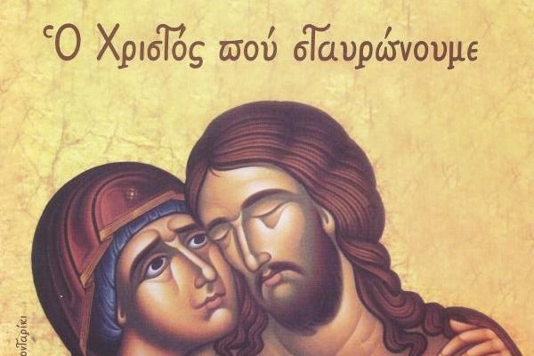 Ο Χριστός που σταυρώνουμε-Μητροπολίτης Δημητριάδος & Αλμυρού Κ. Ιγνάτιος