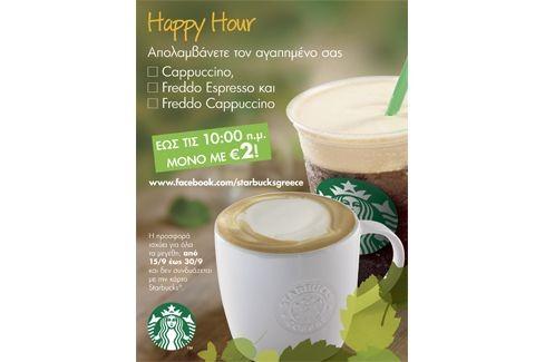 Ηappy Hour στα Starbucks!