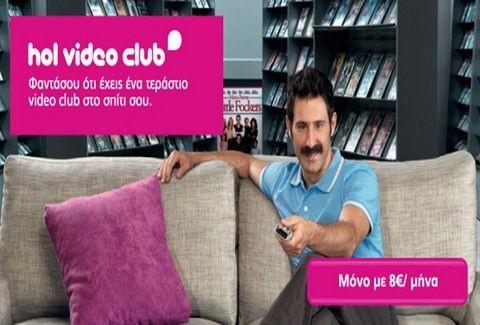 Hellas on line: Ένα video club στο σπίτι σου