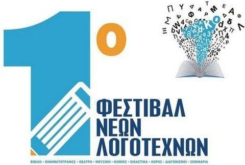 Το 1ο Φεστιβάλ Νέων Λογοτεχνών για πρώτη φορά στην Αθήνα!