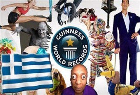 Και όμως και οι Έλληνες έχουν τα ρεκόρ τους!! Δείτε αυτά που μπήκαν στο βιβλίο των ρεκόρ Guinness!
