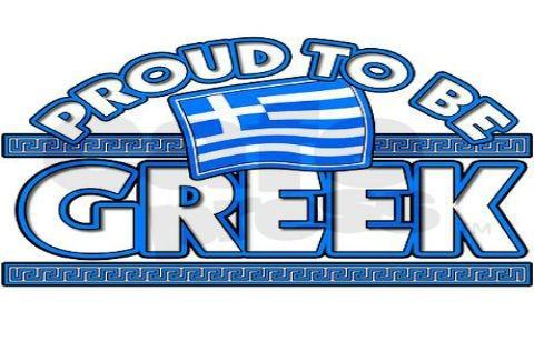 Όσα σε κάνουν να είσαι αυθεντικός Ελληνάρας!
