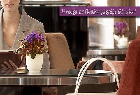 Μια διαφορετική ιδέα με €12/άτομο προτείνει το Intercontinental για την ημέρα της γυναίκας στις 8/3