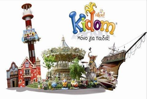 Πάσχα στο Kidom με πολύ παιχνίδι, χαρούμενες στιγμές και ατελείωτη διασκέδαση με Family Pass!