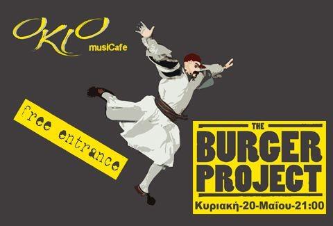 Οι Burger Project σας περιμένουν για ένα μοναδικό live στο Okio της Μαρίνας Ζέας, στις 20/05!