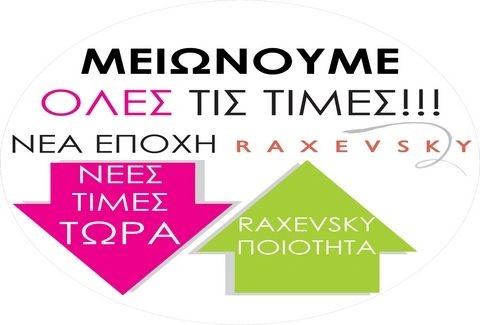 H Raxevsky υποδέχεται το καλοκαίρι με εκπληκτικές μειώσεις τιμών μέχρι και 40%!