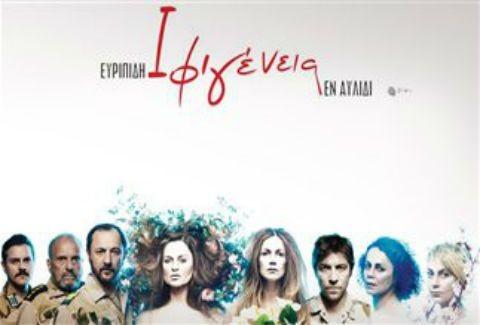 «Ιφιγένεια εν Αυλίδι»: Στο θέατρο Ρεματιάς απόψε στις 21:00
