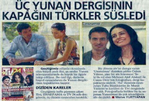 Τα αποκλειστικά που έγιναν ..θέμα στην Τουρκία!