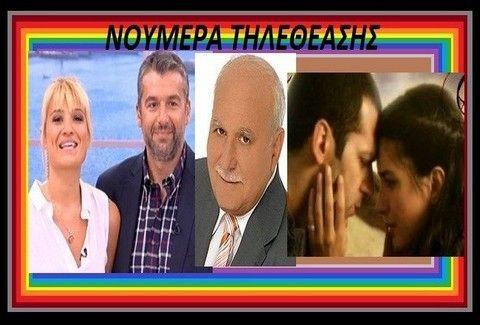"""Τι νούμερα τηλεθέασης έκανε η πρεμιέρα του """"Πρωινό mou""""-Αντιμέτωπο ήρθε για μια ώρα με τον Γιώργο Παπαδάκη-Ποιο πρόγραμμα προτίμησαν οι τηλεθεατές"""