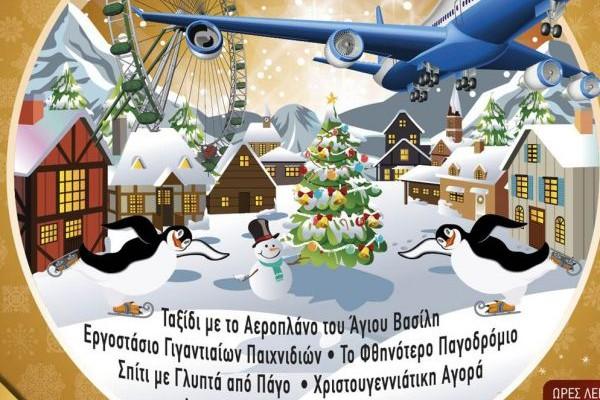 Χριστουγεννιάτικο Χωριό 2: Γιορτινές εκπλήξεις για μικρούς & μεγάλους από 2/12 στα