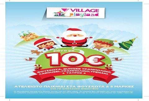 Παιχνίδι όλη μέρα με μόλις €10 στο Village Playland, στο Smart Park μέχρι τις 07/01!