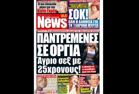 Συγκλονιστικό ρεπορτάζ από την εφημερίδα ΝΕWS! Η Μυρτώ μεταφέρθηκε εσπευσμένα στον Ευαγγελισμό!!!