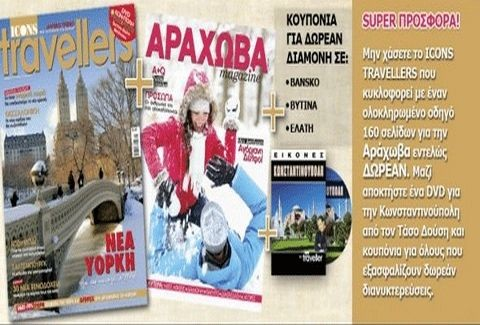To ανανεωμένο Icons Travellers κυκλοφορεί και σας ταξιδεύει