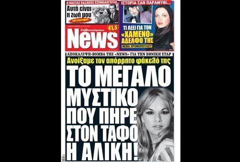 ΑΠΟΚΑΛΥΨΗ ΒΟΜΒΑ της NEWS για την Αλίκη Βουγιουκλάκη!! Ποιο είναι το μεγάλο μυστικό που πήρε στον τάφο της;;;