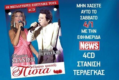 Η μεγάλη προσφορά της NEWS συνεχίζεται και αυτή την εβδομάδα. Τέσσερα CD της Κατερίνας Στανίση και του Βασίλη Τερλέγκα με τις μεγαλύτερες επιτυχίες τους αυτό το Σάββατο!!!