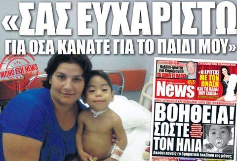 H μητέρα του μικρού Ηλία: «Ευχαριστώ την εφημερίδα NEWS για το πρωτοσέλιδο που βοήθησε το παιδί μου».