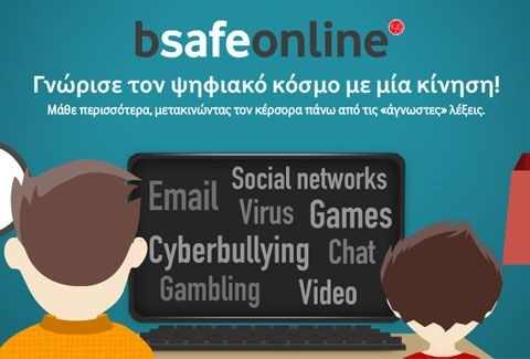 Bsafe online από τη Vodafone: Γνωρίστε τον ψηφιακό κόσμο με μία κίνηση!