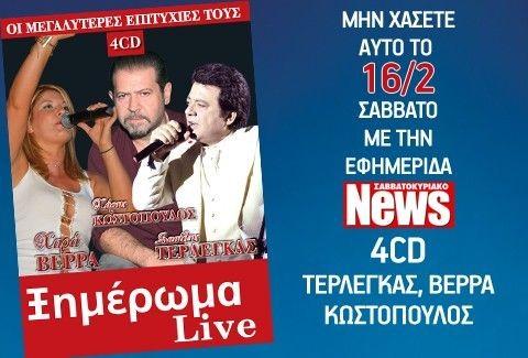 Η μεγάλη προσφορά της NEWS συνεχίζεται και αυτή την εβδομάδα. Τέσσερα CD του Βασίλη Τερλέγκα, της Χαράς Βέρρα και του Χάρη Κωστόπουλου με τις μεγαλύτερες επιτυχίες τους αυτό το Σάββατο!!!