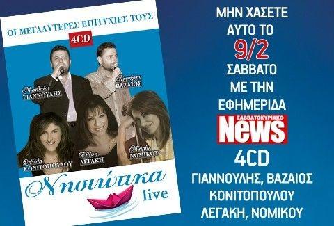 Η μεγάλη προσφορά της NEWS συνεχίζεται και αυτή την εβδομάδα. Τέσσερα CD Νησιωτικά live με τους Γιαννούλη, Βαζαίο, Κονιτοπούλου, Λεγάκη και Νομικού με τις μεγαλύτερες επιτυχίες τους αυτό το Σάββατο!!!