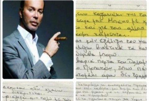Λάκης Γαβαλάς: Η σκληρή ζωή στη φυλακή, όπως την περιγράφει μέσα από τις σελίδες του ημερολογίου του!!! (PHOTOS)