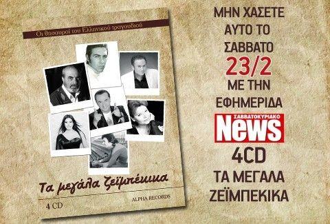 Μεγάλη προσφορά της NEWS. Τέσσερα CD με τα μεγαλύτερα ζεϊμπέκικα του ελληνικού τραγουδιού αυτό το Σάββατο στα περίπτερα!!!