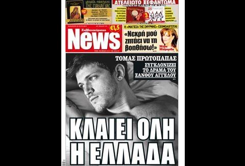 Τόμας Πρωτόπαπας: Κλαίει όλη η Ελλάδα για τον ξανθό άγγελο! Συγκλονίζει το δράμα του ηθοποιού!!!