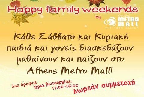 Happy Family Weekends με φθινοπωρινό στυλ στο Athens Metro Mall