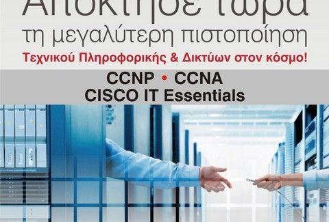CISCO και CARIERRA BUSINESS & COMPUTING SCHOOL… για experts δικτύων!