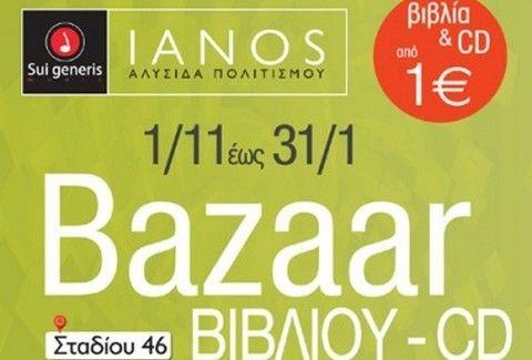 Bazaar Βιβλίου - Cd με super προσφορές! Μόνο στον Ianos με τιμές που ξεκινούν από 1 ευρώ