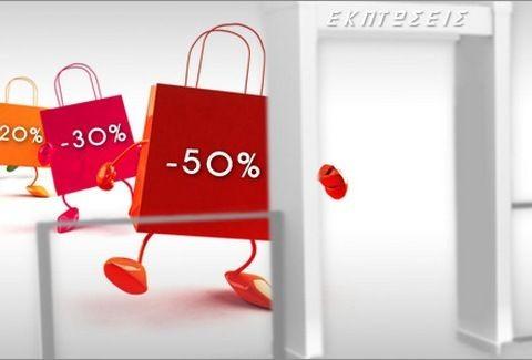 Τρέξτε για ψώνια! Ξεκινούν από σήμερα οι χειμερινές εκπτώσεις - Μέχρι πότε θα διαρκέσουν;;;