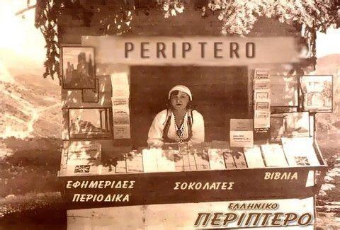 ΡΕΤΡΟ: Πότε και πως ξεκίνησαν τα ΠΕΡΙΠΤΕΡΑ στην Ελλάδα; ΟΛΗ Η ΙΣΤΟΡΙΑ ΤΟΥΣ (PHOTOS)