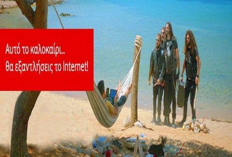 Απίστευτη προσφορά από την Vodafone: Αυτό το καλοκαίρι θα... εξαντλήσεις το Internet!