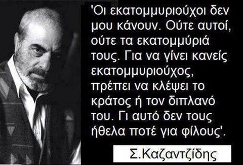 ΣΑΝ ΣΗΜΕΡΑ: Γεννήθηκε ο ΜΕΓΑΛΟΣ Στέλιος Καζαντζίδης!